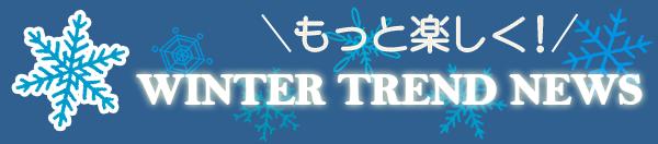 【2018-2019】クリスマス・初詣・バレンタイン・ホワイトデー最新トレンド情報